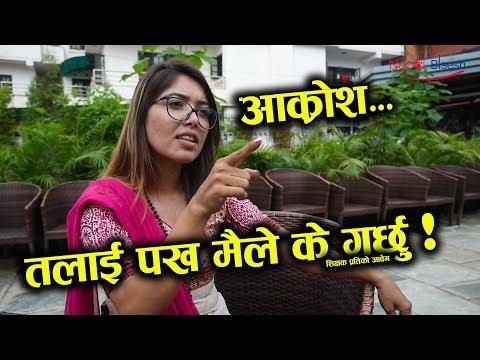 तलाई पख मैले के गर्छु ! Exclusive interview with Puja Sharma  | जुवातास खेले जस्तै हो फिल्म बनाउनु