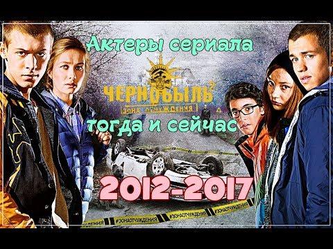 Актёры сериала Чернобыль. Зона Отчуждения 2 ТОГДА и СЕЙЧАС 2012-2017