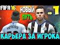 FIFA 16 | Карьера за игрока #1 | НОВАЯ ЛЕГЕНДА