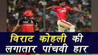 IPL 2017 : RCB Vs KXIP , Match Highlights ; Virat Kohli faces 5th loss in a Row   वनइंडिया हिंदी