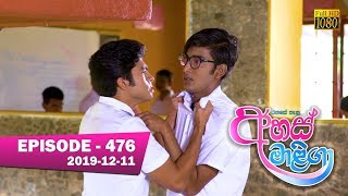 Ahas Maliga | Episode 476 | 2019-12- 11