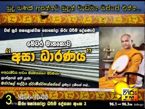 Ven Mawarale Bhaddiya Thero - Wap Pohoda Hiru Dharma Deshanawa - 08th October 2014