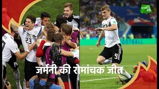 #FIFA2018:Germany Beat Sweden 2-1 To Keep Campaign Alive | Sports Tak