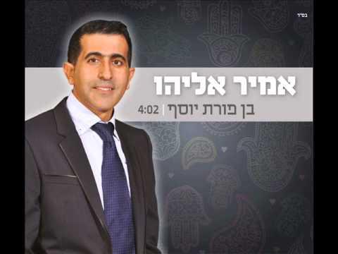 ???? ????? ?? ???? ???? | Amir Eliyahu Ben Porat Yosef