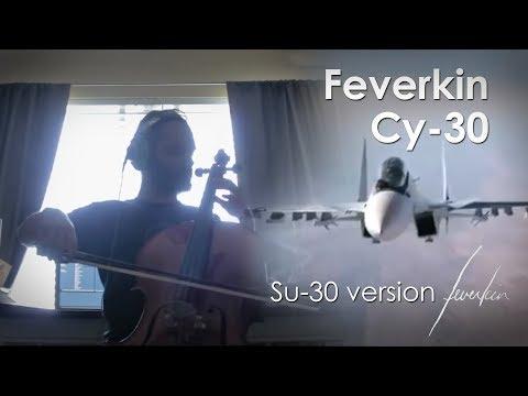 Feverkin - Су-30 версия (Calendar Project: October) Su-30 version