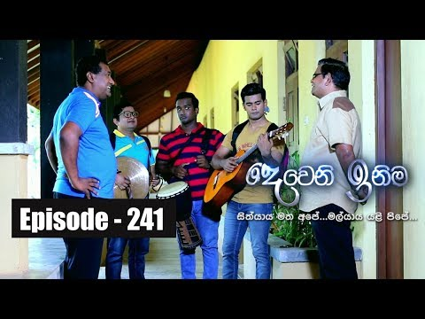 Deweni Inima | Episode 241 08th January 2018