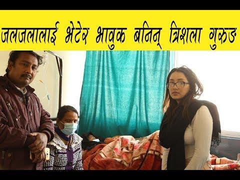 जलजलालाई भेटेर भावुक बनिन् त्रिशला,गरिन् आर्थिक सहयोग Trishala Gurung meets Jaljala Pariyar