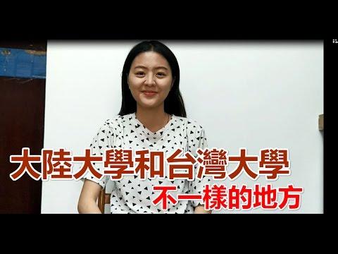 大陸大學和台灣大學不一樣的地方 College of China different from  Taiwan's