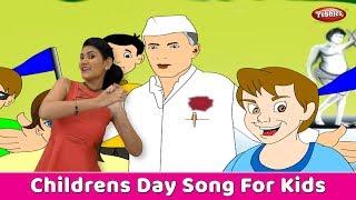 Children's Day Song | Children's Day Celebration | Happy Children's Day | Chacha Nehru Poem