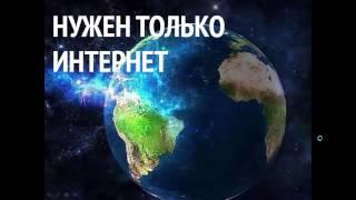 Зарабатывайте от 7 328 руб  в день  Без вложений  Без продаж  На автомате  Навсегда