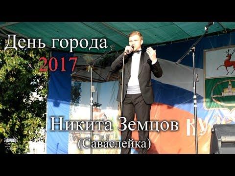 День города 2017. Кулебаки. Фрагменты концерта.