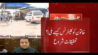 پشاور ائیرپورٹ پر ایسا واقعہ رونما ہو گیا  کہ امیگریشن حکام کی دوڑیں لگ گئی   | Dunya News