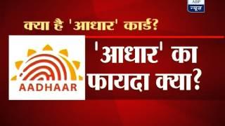 What is Aadhar card?