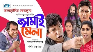 Jamai Mela | Episode 26-30 | Comedy Natok | Mosharof Karim | Chonchol Chowdhury | Shamim Jaman