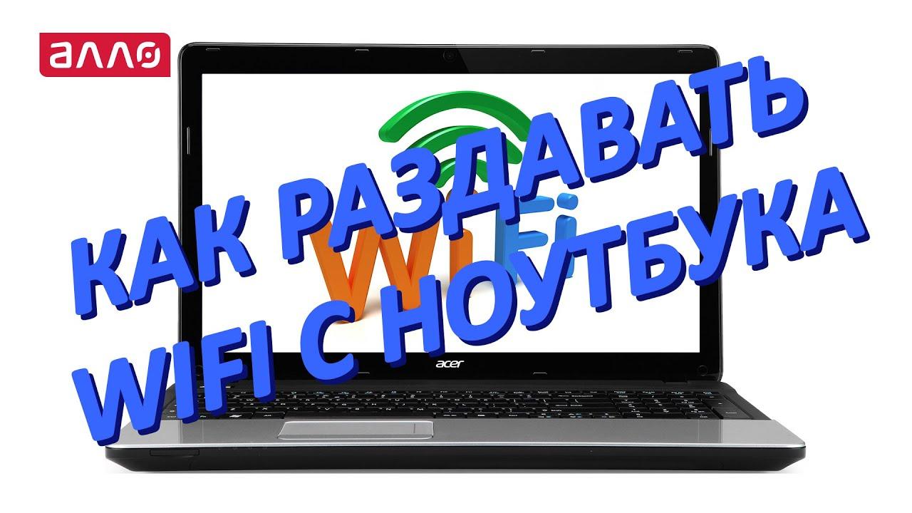 Как сделать что бы ноутбук раздавал wi fi