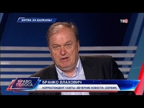 Битва за Балканы. Право голоса