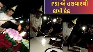 Surat: અમરોલી પો.સ્ટેશનના PSIએ તલવારથી કાપી કેક, Video Viral   VTV Gujarati