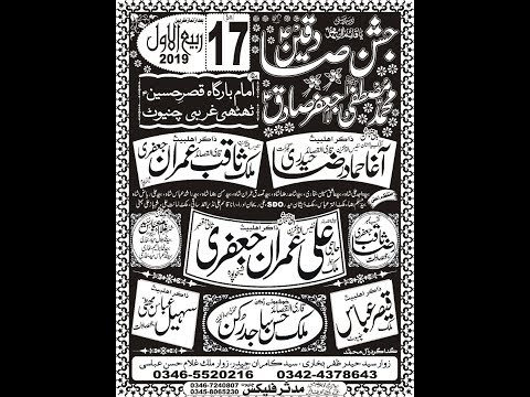 Live Jashan 17 Rabi ul Awal 2019 Imam Bargah Qasr e Husnain as Chiniot (www.Baabeaza.com)
