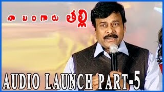 Chiru Speech @ Naa Bangaru Thalli Audio Launch - Siddique,Anjali Patil,lakshmi Menon