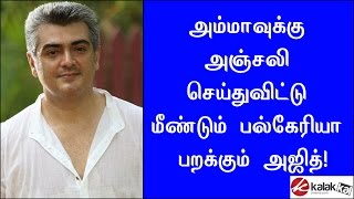 Ajith came rushing from Bulgaria after hearing Amma's death
