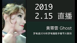 黃霄雲 黄霄云 2019年2月15日 直播 (罗甸县2019年罗甸籍歌手春节大联欢表演)