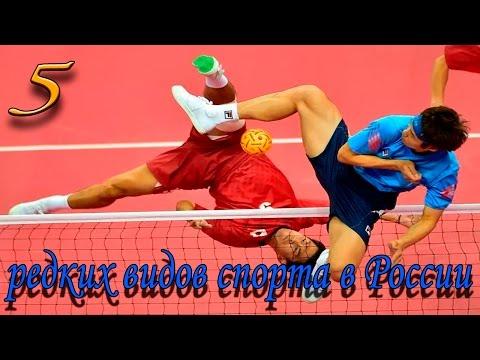 5 редких видов спорта набирающих популярность в России