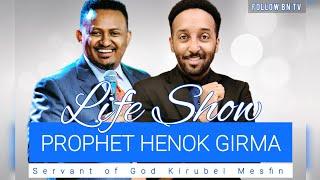 PROPHET HENOK GIRMA INTERVIEW ON #LIFESHOW