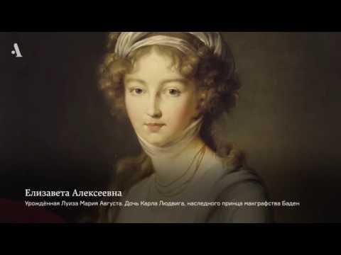Интимный дневник императрицы. Из курса «Что скрывают архивы»