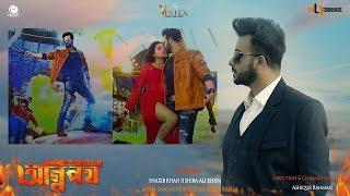 Operation Agneepath - Shakib Khan New Bangla Movie 2017