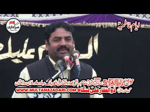 Allama Madha Hussain Alvi I Majlis I 11 Feb 2019 I Bosan Road Multan