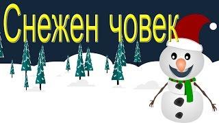 Снежен човек | Коледни песнички - Български детски песни