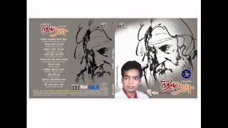 Pather Sesh Kothay - RABINDRA SANGEET PATHER SESH KOTHAI BY ISHAAN