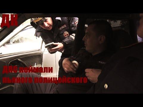 ДК 112 - ДПС поймали пьяного полицейского.