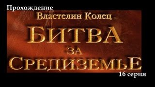 Прохождение Lord of the Rings. Battle for Middle-earth.ч16
