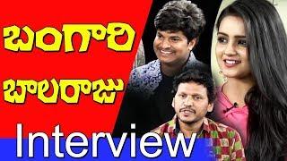 బంగారి బాలరాజు టీమ్ | Bangari Balaraju Movie Team special Chit Chat | #BangariBalaraju