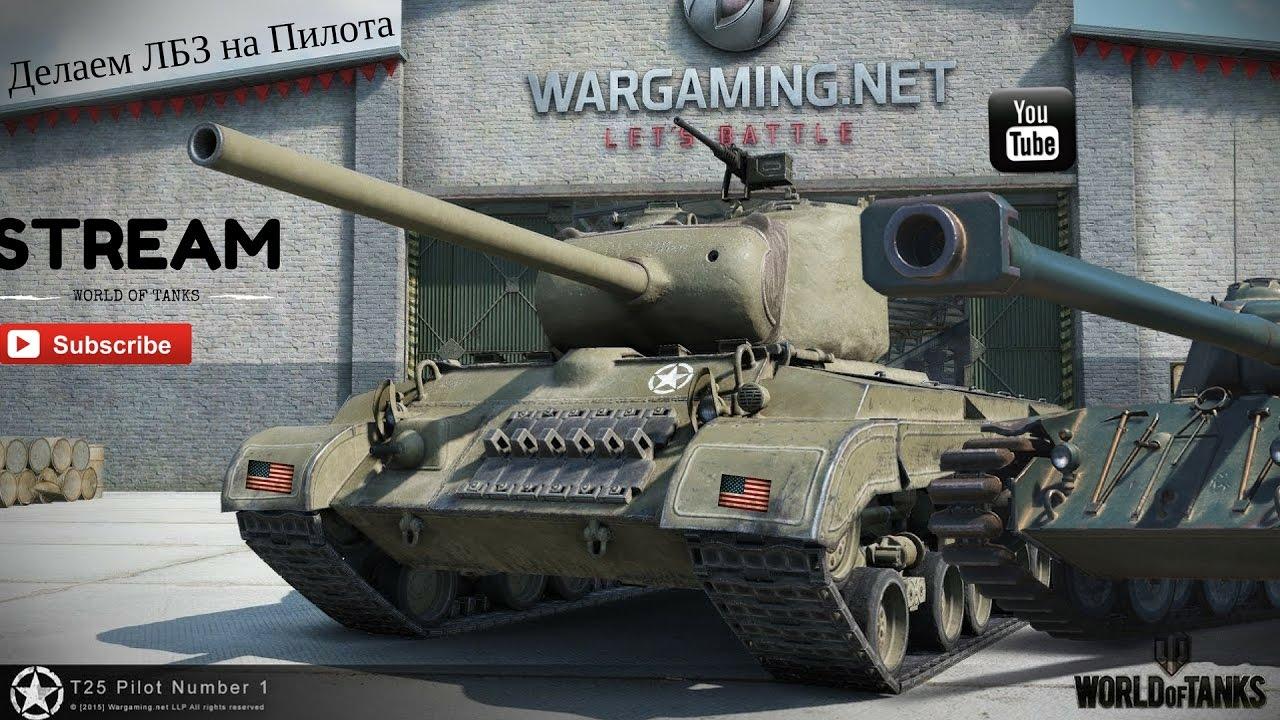 Как сделать во весь экран танки