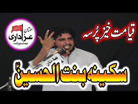 Zakir Syed Imran Haider Kazmi |  Majlis 16 August 2018 | New Qasiday And YadGar Masiab |
