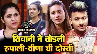 Shivani Surve Responsible For ENDING Rupali-Veena's Friendship; Here's The Decoding | BB Marathi 2