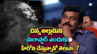 Chiranjeevi Daughter Srija Husband Kalyan Get Ready To Tollywood | Mega Hero | Pawan Kalyan