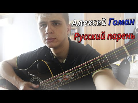 Алексей гоман - русский парень (cover kiridj) #1