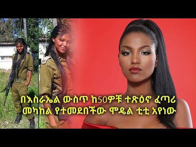 From 'scared child' to Miss Israel  Model Titi Ayenew - Hiber Radio