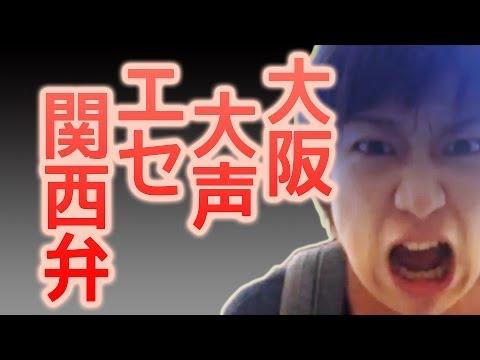 【命がけ】大阪でエセ関西弁!【日本エレキテル連合】