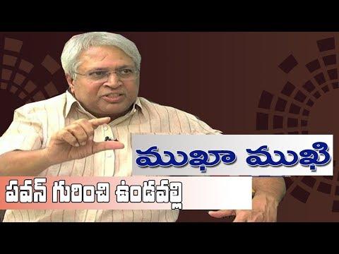 Undavalli Aruna Kumar in Mukha Mukhi || Pawan Kalyan || Chandrababu Naidu || TV9