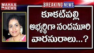 Hari Krishna Daughter Suhasini Gets Kukatpally TDP Ticket   Maha Kutami Seats Sharing Updates