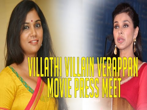 Villathi Villain Verappan Movie Press Meet | Usha Jadhav,  Lisa Ray Speech | Namma Trend