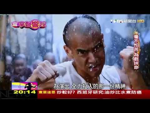 台灣-當掌聲響起