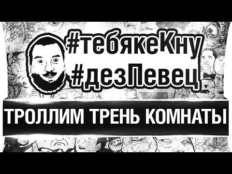 РЕЙД ТРОЛОЛО В ТРЕНЬ КОМНАТАХ! - #тебяКеКну