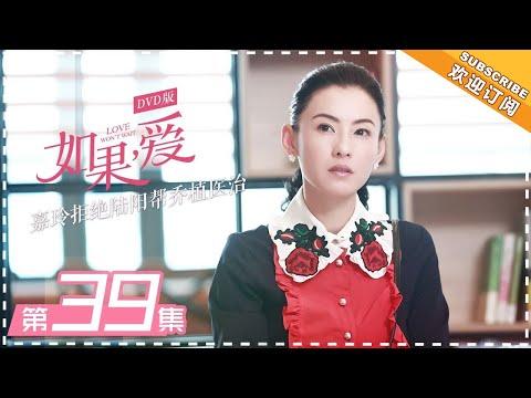 陸劇-如果,爱-EP 39