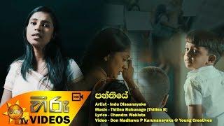 Panthiye - Indu Dissanayake