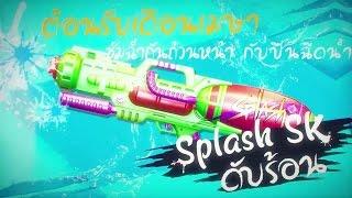 Headshot - ปืน Splash SK ปืนฉีดน้ำดับร้อน !!!